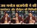 Manoj Bajpayee ने दिखाई actress Priyamani, director Raj & Dk की best mimicry । The Family Man S01