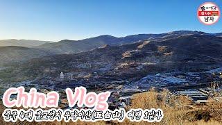 중국 4대 불교성지 산시성 우타이산(五台山) 1박2일 …