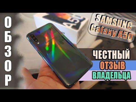 Samsung Galaxy A50 6/128Gb.┃ ПОЧЕМУ ТАК!?! ☝