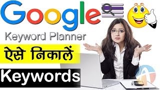 How to use google keyword planner  | keyword research tool