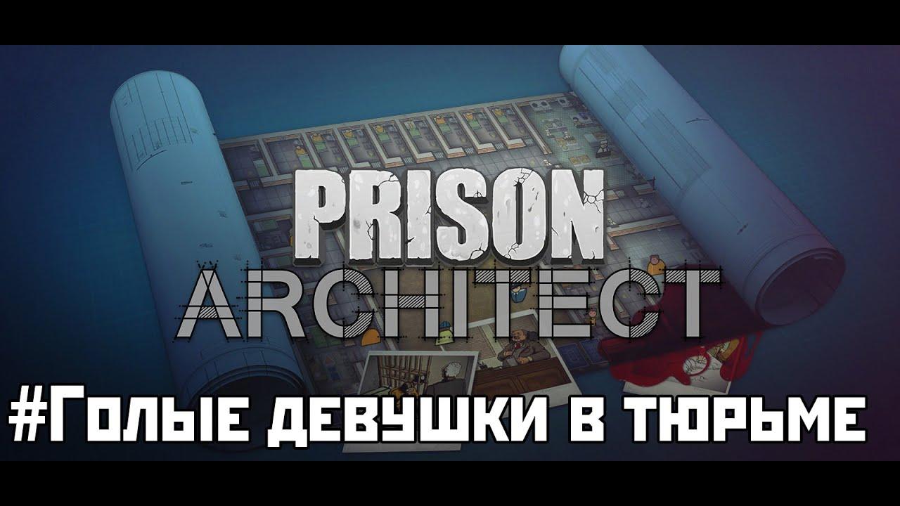 Голыедевушки в тюрьме с полицией фото 789-183