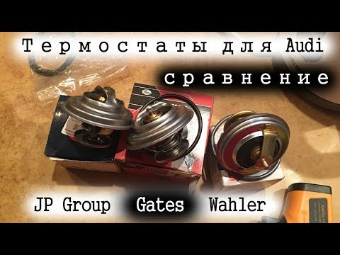 Сравнение термостатов Audi: Gates, JP Group, Wahler