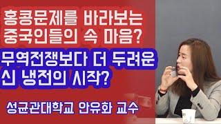 미중 무역전쟁 보다 더 두려운 신 냉전이 시작된다? 홍콩사태를 보는 중국인들의 속 마음? 안유화 교수 | 815머니톡