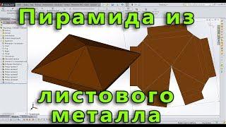 🔺 Листовой металл. Урок SolidWorks №7. Пирамида из листового металла для забора. Развертка