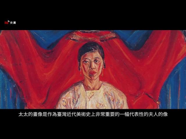 【Rti】Dinamika Museum Seni  (24) Lukisan potret tentang istri para seniman