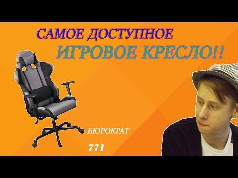 САМОЕ ДОСТУПНОЕ ИГРОВОЕ КРЕСЛО ЗА 16 ТЫС | БЮРОКРАТ 771