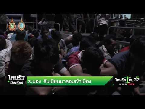 ระนอง จับพม่าลอบเข้าเมือง  | 02-10-59 | ไทยรัฐนิวส์โชว์ | ThairathTV