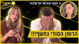 הרומן הסודי של ג'וזי מהישרדות נחשף ו-המעבר החדש של יעל שלביה (!!!) ישראל בידור #10