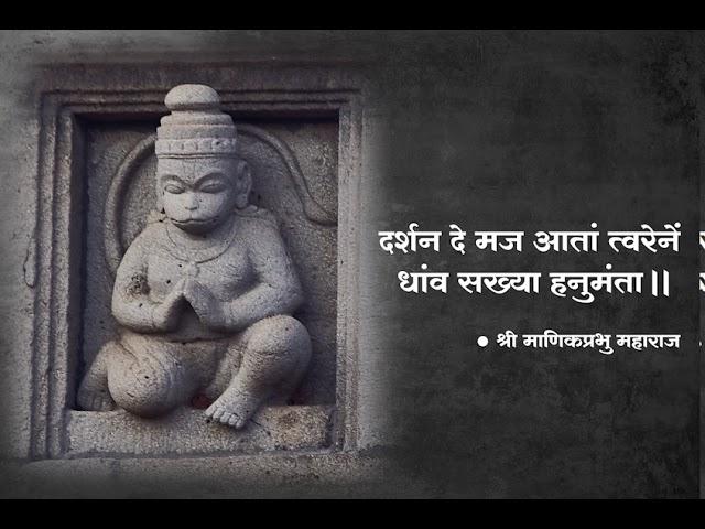 Darshan De Maj - दर्शन दे मज - Hanuman Bhajan by Shri Manik Prabhu Maharaj