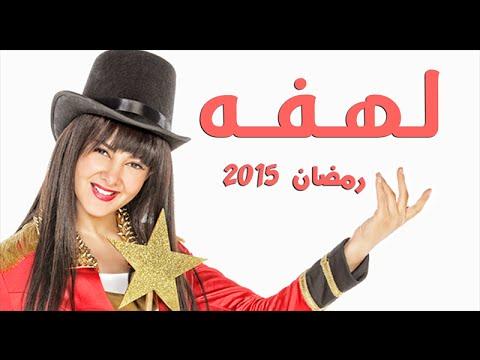 البرومو الثاني لمسلسل لهفه - بطولة دنيا سمير غانم   Lahfa Promo 2 - Donia Samir Ghanem
