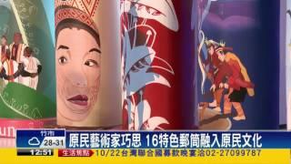 世界郵展開展 特色郵筒推廣原民文化