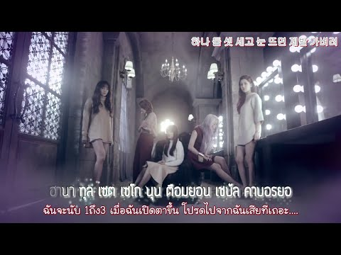 [Karaoke+Thaisub] SPICA - GHOST (고스트)