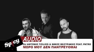 DJ Antonio Tzilios & Νίκος Βεζυράκης feat. Patro - Μωρό μου δεν παντρεύομαι - Official Audio Remix