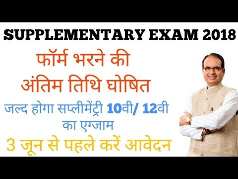 SUPPLEMENTARY EXAM FORM 2018 10th/12th class last date declared  PAPER DATE  ADMIT CARD