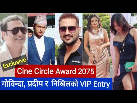 गोविन्दा सँगै प्रदीप र निखिलकाे VIP Entry, निता र साराको हट पहिरन   Cine Circle Award 2018, Govinda