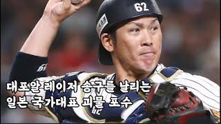 만년 연습생에서 일본야구 국가대표 괴물포수가 된 남자 …