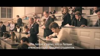 A Journey Through Latvia «Поездка в Латвию», с субтитрами на русском языке