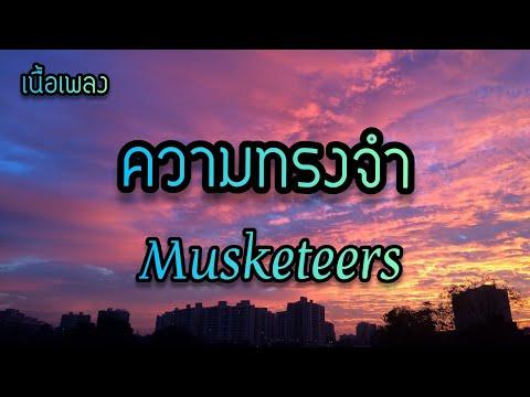 ความทรงจำ -Musketeers มัสคีเทียร์(ภาพเก่าๆยังค่อยย้ำ อยู่ในช่วงเวลา)