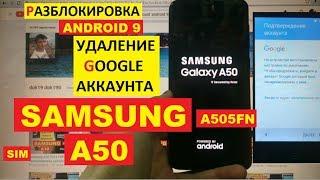 Samsung A50 2019 FRP A505FN Разблокировка аккаунта google android 9