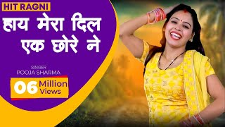 Video हाय मेरा दिल एक छोरे ने बम्बे ऊपर // Hay Mera Dil Ek Chhore Ne Bambe Upar----(POOJA SHARMA) download MP3, 3GP, MP4, WEBM, AVI, FLV April 2018