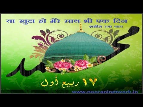 Naat Sharif - Shamim Raza Faizi - या खुदा हो मेरे साथ भी एक दिन