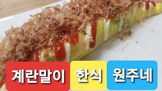 국민요리 간단하면서 맛있는 계란말이/Gyeranmari