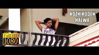 KOZHIKODEN HALWA - കോഴിക്കോടൻ ഹൽവ Malayalam Short Film 2014 HD