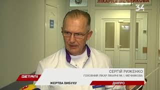 35-летнюю жительницу Краматорска с тяжелыми ранениями доставили в Днепр