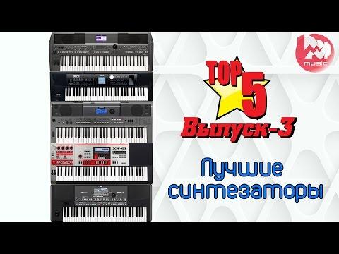 ТОП-5 Синтезаторов-самоиграек. Новые супер обзоры, Выпуск 3 (TOP-5 Portable & Arranger Keyboards)