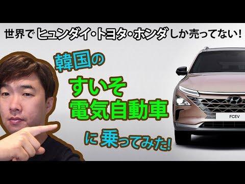 [韓国車レビューする韓国人] ヒュンダイNEXO リアル評価