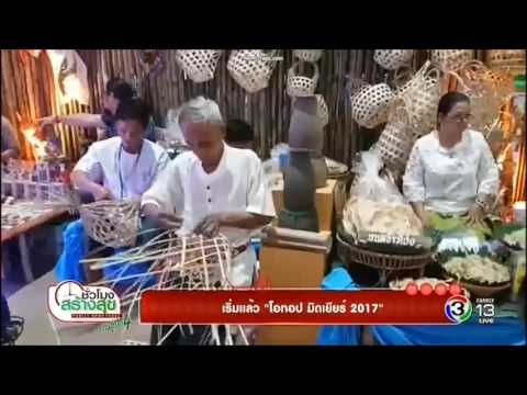 """OTOP MIDYEAR 2017 ภูมิใจภูมิปัญญาไทยระดับโลก"""
