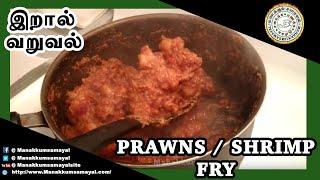 இறால் வறுவல் - Shrimp Fry
