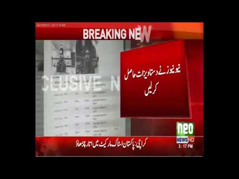 Breaking News FIA Started inquire against chairman SZ Lahore