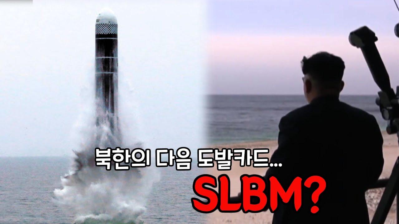 [더본게임 13회] 북한의 다음 도발카드는 SLBM?