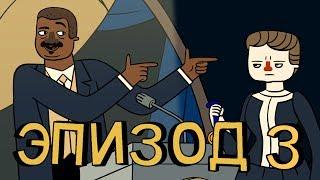 Друзья Супер Ученые Эпизод 3: Нобелевский беспорядок | Super Science Friends | Russian
