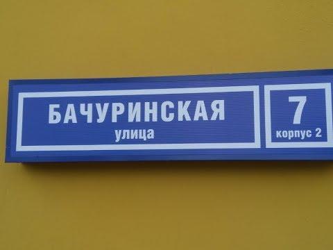 Ремонт квартиры в поселке Коммунарка, улица Бачуринская