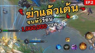 ROV ปั่นคนในเกมส์ฆ่าแล้วเต้นใส่ จนอีกทีมแค้นสุดๆ 😂 | Yataliban