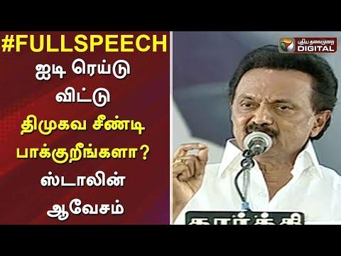 MK Stalin Speech : ஐடி ரெய்டு விட்டு திமுகவ சீண்டி பாக்குறீங்களா? ஸ்டாலின் ஆவேசம்    #DMK #BJP #ADMK