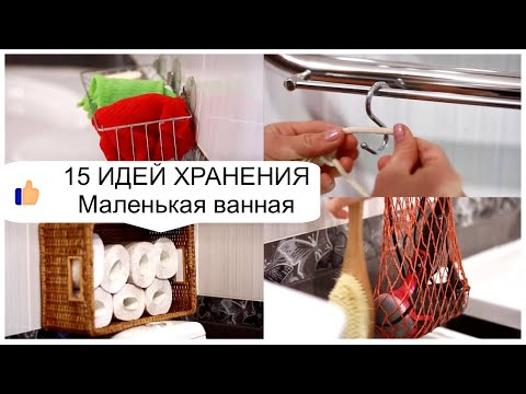 15 идей куда все спрятать в ванной *  ОРГАНИЗАЦИЯ ХРАНЕНИЯ в ванной комнате