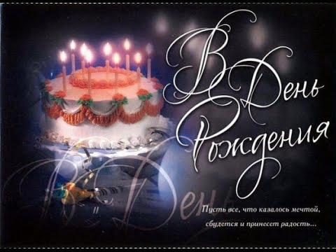 С днём рождения, Александр!