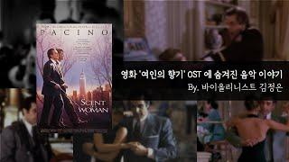 대전문화예술네트워크 Episode 1. 영화 '여인의향…