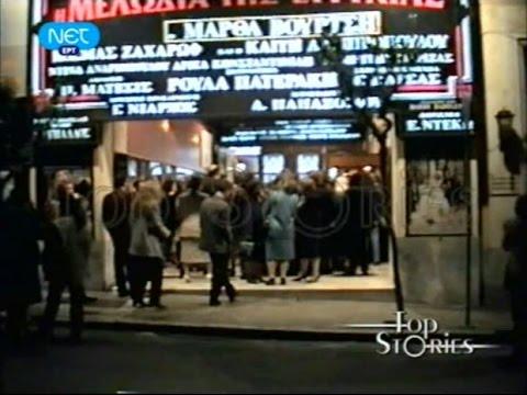 ΑΛΙΚΗ ΒΟΥΓΙΟΥΚΛΑΚΗ-TOP STORIES (ΑΦΙΕΡΩΜΑ) ΔΕΥΤΕΡΟ ΜΕΡΟΣ FULL 2008