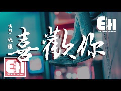 火雞 - 喜歡你(COVER 陳