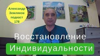 Собственное мнение и индивидуальность, как их восстановить-Александр Земляков-подкасты про одитинг