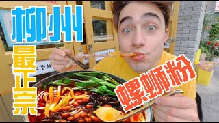 Travelling 20 Hours to Eat The World's MOST PUNGENT Noodles!