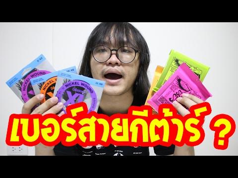 แป๊ะ  Syndrome   Ep.22 เบอร์สายกีต้าร์ ???
