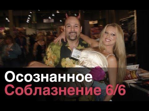 6/6 Осознанное Соблазнение -  Джонни Сопорно / Johnny Soporno