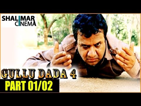 Gullu Dada 4 Hyderabadi Movie Part 01/02 - Sajid Khan, Zareen Ali - Shalimarcinema