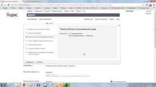 Видео урок по настройке Яндекс Директ  Часть 21