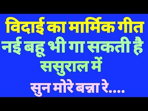 Vidaai geet| vidai geet| विदाई गीत | banna banni song- vidai| wedding songs | marriage songs